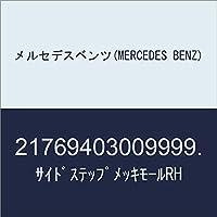 メルセデスベンツ(MERCEDES BENZ) サイドステップメッキモールRH 21769403009999.