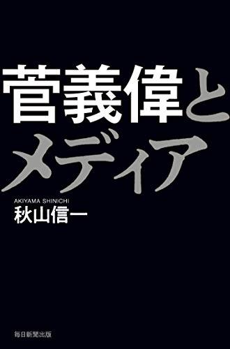菅義偉とメディアの詳細を見る
