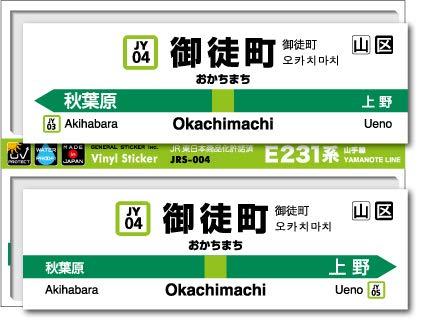 JRS-004 山手線ステッカー 御徒町 Okachimachi 山手線 JR 電車 鉄道グッズ JR東日本 駅名標