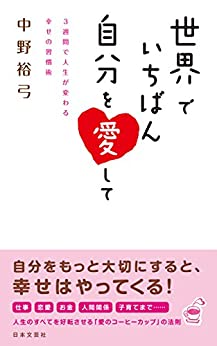 [中野裕弓]の世界でいちばん自分を愛して