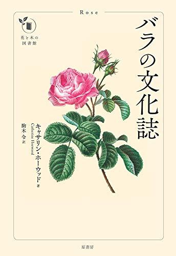 バラの文化誌 (花と木の図書館)
