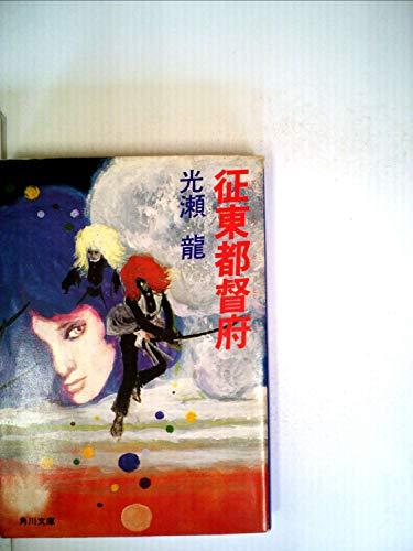征東都督府 (1982年) (角川文庫)の詳細を見る