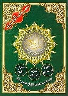 Quran Tajweed Juz Qad Sama. Juz Tabarak. Juz Amma