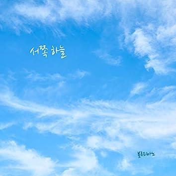 서쪽 하늘