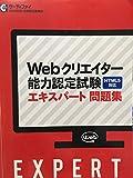 webクリエイター能力認定試験 エキスパート問題集 HTML5対応 サーティファイ