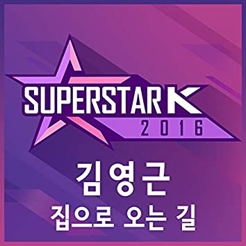 On the Way Back Home (From Superstar K 2016 Youngkeun Kim: On the Way Back Home)