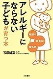 「アレルギーにならない」子どもが育つ本 (単行本)
