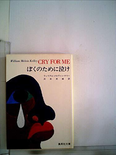 ぼくのために泣け (1977年) (集英社文庫)