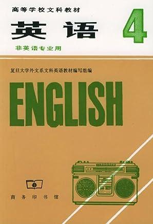 英语(4):非英语专业用