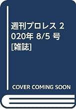 週刊プロレス 2020年 8/5 号 [雑誌]