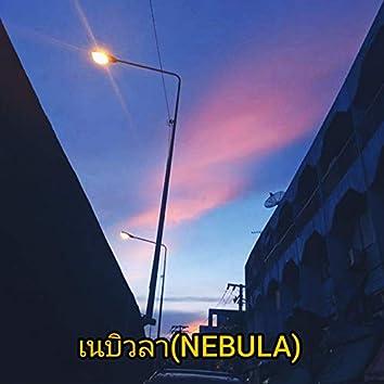 เนบิวลา