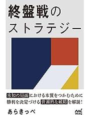 終盤戦のストラテジー (マイナビ将棋BOOKS)