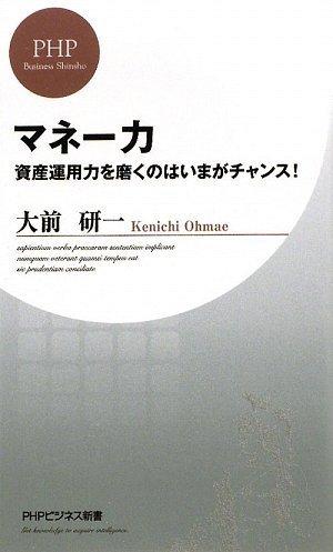 マネー力 (PHPビジネス新書)
