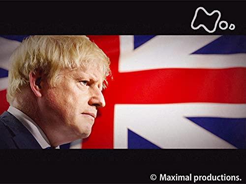 「ボリス・ジョンソン-イギリスを口車に乗せた男-」