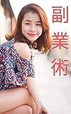 hukugyoujyutsu (Japanese Edition)