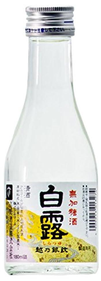 ほとんどの場合目的キモい高野酒造 越乃銀紋 白露 180ml