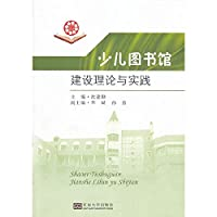 Children's Library Building Theory and Practice(Chinese Edition)
