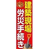 のぼり旗スタジオ のぼり旗 建築現場労災手続き001 大サイズ H2700mm×W900mm