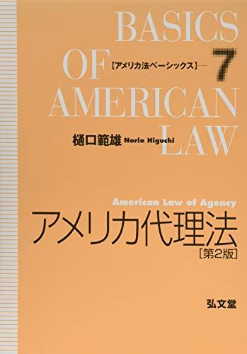 アメリカ代理法 <第2版> (アメリカ法ベーシックス 7)の詳細を見る