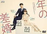 年の差婚 DVD-BOX[DVD]
