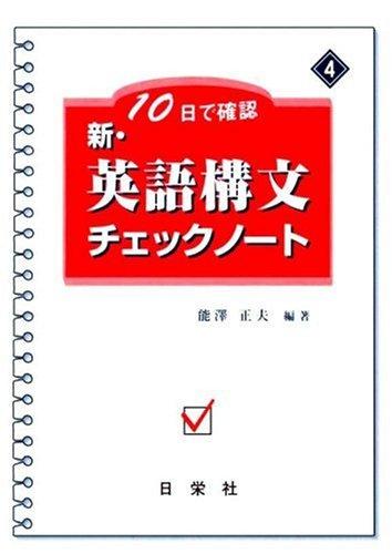 10日で確認 新・英語構文チェックノート〈4〉の詳細を見る