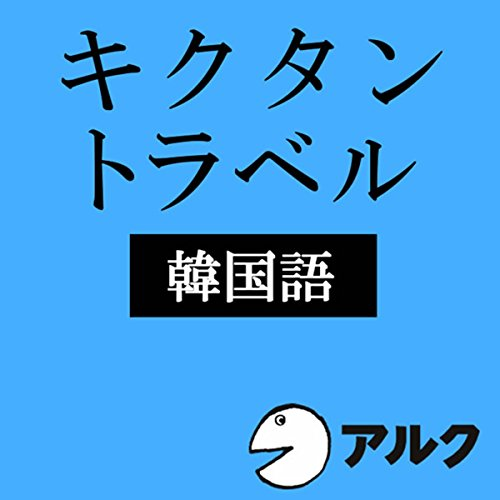 キクタントラベル韓国語 (アルク)                   著者:                                                                                                                                 HANA韓国語教育研究会                               ナレーター:                                                                                                                                 アルク                      再生時間: 1 時間  13 分     レビューはまだありません。     総合評価 0.0