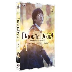 """DOOR TO DOOR ~僕は脳性まひのトップセールスマン~ 【ディレクターズカット版】 [DVD]"""""""