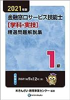 412kXf2DPTS. SL200  - 金融窓口サービス技能検定 01