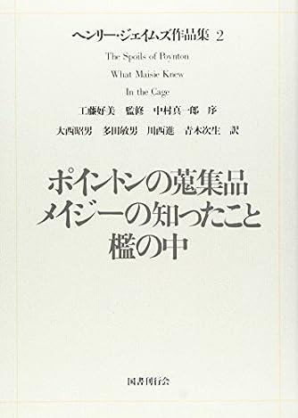 ヘンリー・ジェイムズ作品集 (2)  ポイントンの蒐集品  メイジーの知ったこと  檻の中