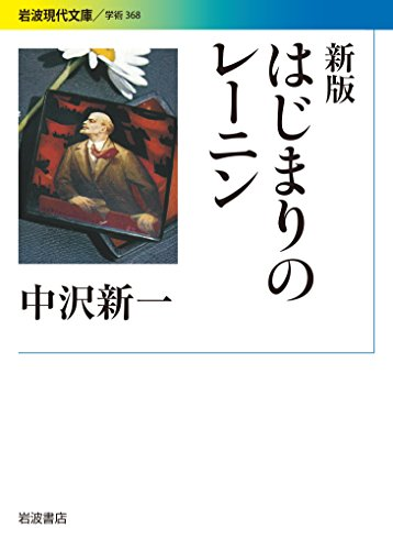 新版 はじまりのレーニン (岩波現代文庫)