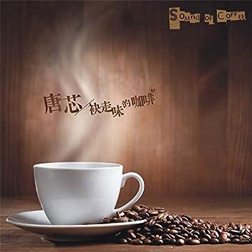 袂走味的咖啡