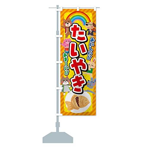 たいやき/たい焼き/子供会・イベント・展示会・祭り・屋台・縁日 のぼり旗 サイズ選べます(ハーフ30x90cm 左チチ)