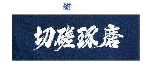 剣道用品 剣道手拭 手拭 手ぬぐい 面タオル 面下 てぬぐい、切磋琢磨-(紺)ほか色々な手拭が種類豊富な武道具ショップです。