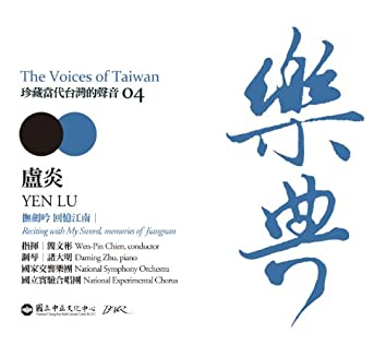 The Voices of Taiwan 04 - Yen Lu