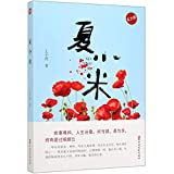 I Am Xia Xiaomi (Chinese Edition)