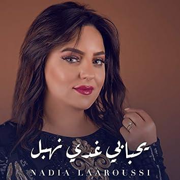 Yahbabi Ghadi Nahbal