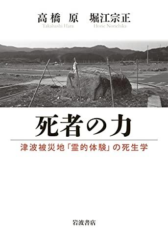 死者の力: 津波被災地「霊的体験」の死生学