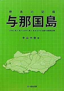 野鳥の記録 与那国島―2002年3月‐2007年1月の678日の観察記録