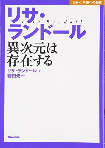 NHK未来への提言 リサ・ランドール 異次元は存在するの詳細を見る