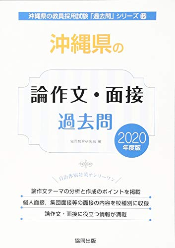 沖縄県の論作文・面接過去問 2020年度版 (沖縄県の教員採用試験「過去問」シリーズ)の詳細を見る