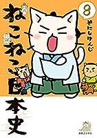 ねこねこ日本史 コミック 1-8巻セット