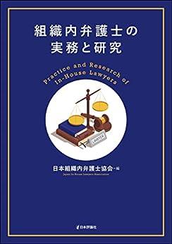 [日本組織内弁護士協会]の組織内弁護士の実務と研究