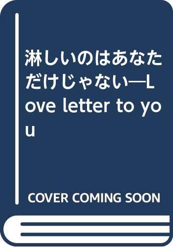 淋しいのはあなただけじゃない―Love letter to youの詳細を見る