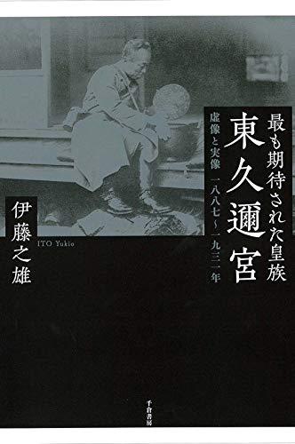 最も期待された皇族東久邇宮 : 虚像と実像 一八八七~一九三一年