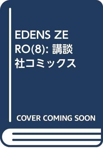 EDENS ZERO(8): 講談社コミックス