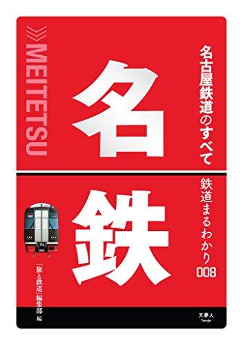 鉄道まるわかり008 名古屋鉄道のすべて