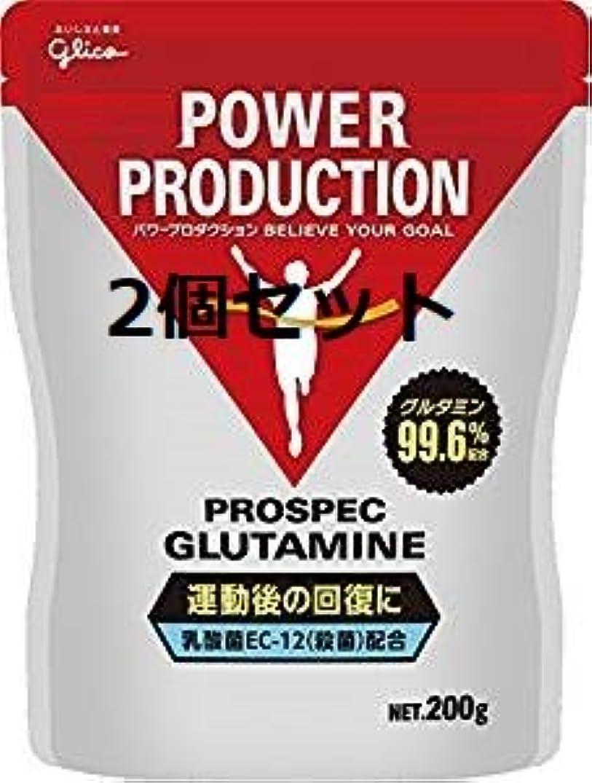 昼間ボス想像力豊かなグリコ パワープロダクション グルタミンパウダー 200g ×2個???