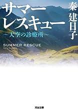 表紙: サマーレスキュー ~天空の診療所~ (河出文庫) | 秦建日子