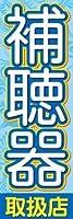 のぼり旗スタジオ のぼり旗 補聴器003