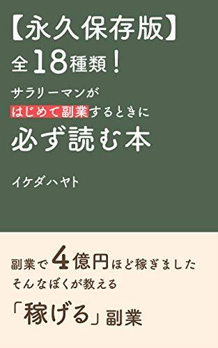 【永久保存版】全18種類! サラリーマンがはじめて副業するときに 必ず読む本 (イケハヤ書房)